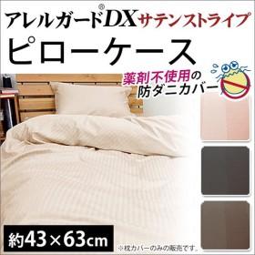 枕カバー 43×63cm アレルガードDX 防ダニ高密度 サテン ストライプ アレルギー対策 ピローケース
