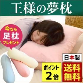 枕 まくら マクラ 王様の夢枕 極小ビーズ枕 ピローケース付 快眠枕 王様の足枕おまけ付き