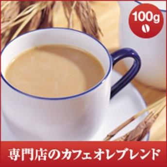 コーヒー 珈琲 コーヒー豆 珈琲豆 レギュラーコーヒー カフェオレブレンド 100g グルメ