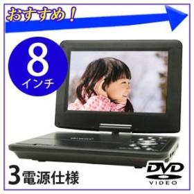 ポータブルDVDプレーヤー 車載 本体 8インチ APD-985N ポータブル DVD プレーヤー 再生 車 AC DC バッテリー 音楽 映像 写真