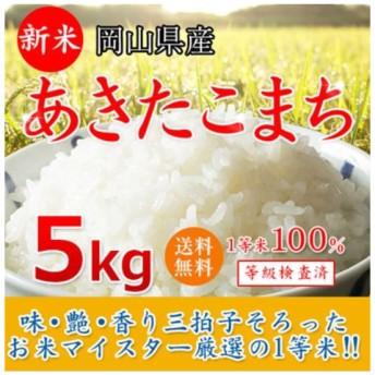 新米 お米 5kg あきたこまち 令和元年岡山産 送料無料