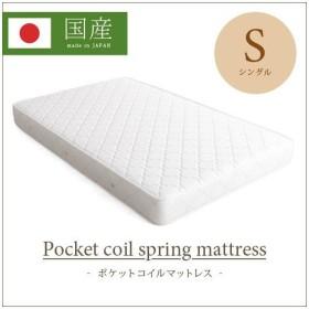 マットレス シングル ボンネルコイル 日本製 寝具 国産 ボンネルコイルマットレス シングルサイズ