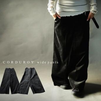 暖かくワイドpantsの新定番。コーデュロイワイドパンツ・ワイドパンツ最強説、あなたはどのパンツを相棒にする?##メール便不可