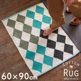 玄関マット 室内 コットン ラグマット ダイヤ柄 ひし形 綿100% 60×90cm ブルー キッチンマット コットンキリム風