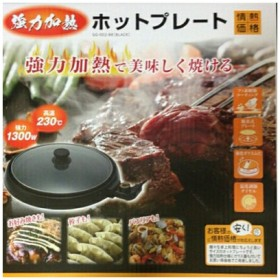 新品 情熱価格 強力加熱ホットプレート GG-002-BK(ブラック) 送料無料(沖縄、北海道は対象外)