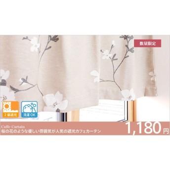 花柄の2級遮光カフェカーテン(幅145cmx丈75cm)