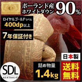 羽毛布団 セミダブル ポーランド産ダウン93% 増量1.4kg 日本製 羽毛掛け布団 ロイヤルゴールド