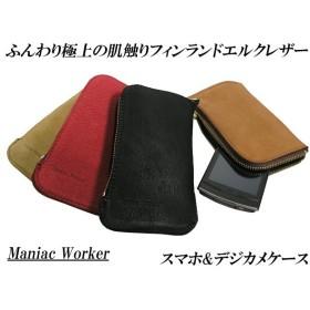 日本製 スマホ&デジカメケース 本革 フィンランドエルクレザー 携帯電話 iPhone iPod