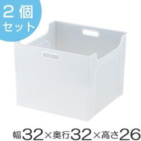 収納ケース 約 幅33×奥行33×高さ27cm ナチュラ ソートボックス L squ+ 2個セット ( キッチン サニタリー 洗面 クローゼット 書類 ファイル ボックス )