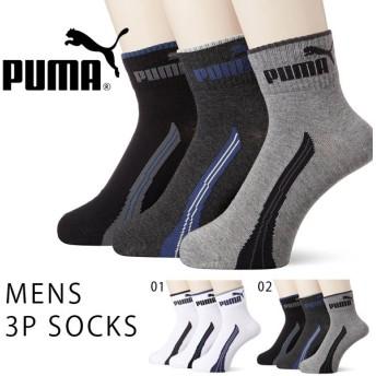 3足セット ソックス プーマ PUMA メンズ 3P 靴下 24-26cm 26-28cm ショートソックス ショート丈 アンクル 3足組 学校 通学 得割20
