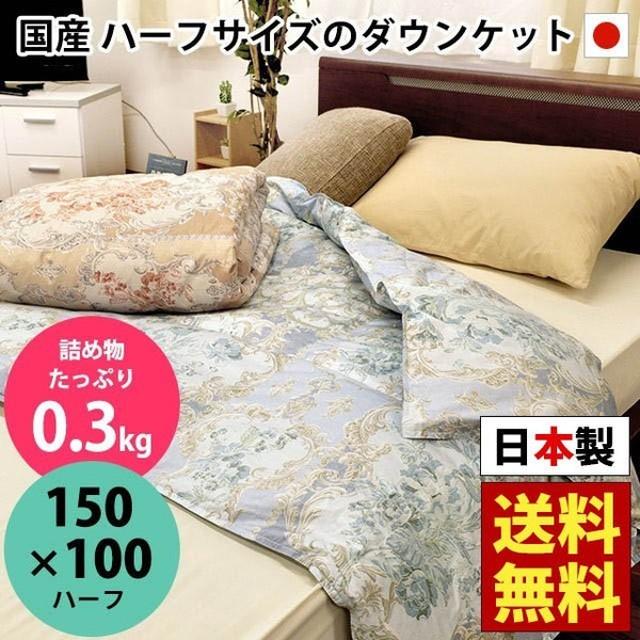 羽毛肌掛け布団 ハーフサイズ ダウン70% ダウンケット 日本製 夏の羽毛布団 肌布団 羽毛ひざ掛け