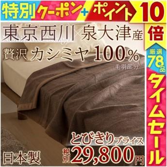 西川 カシミヤ毛布 シングル 西川産業 東京西川 日本製 カシミア100% 毛布 綿100% ブランケット