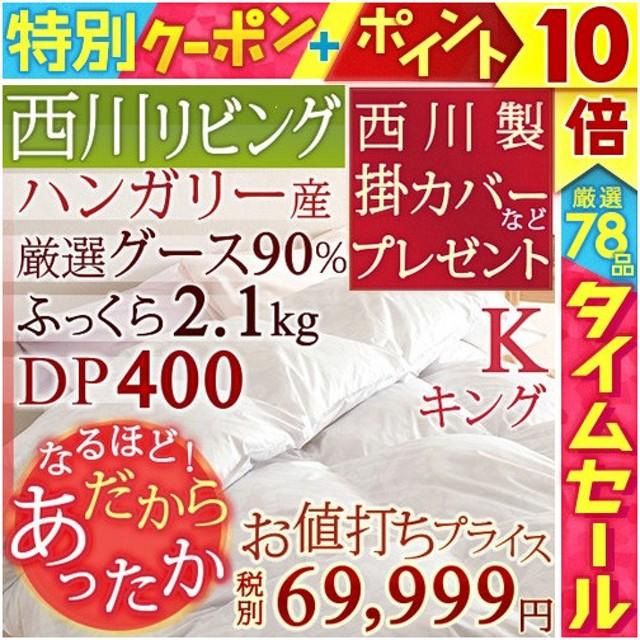 羽毛布団 キング 【春の特典付】 西川 掛け布団 ハンガリー産 グース ダウン90%  DP400  2.1kg