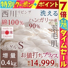 羽毛肌掛け布団 シングル 西川リビング 増量0.4kg 側生地綿100% フランス産ダウン90% 羽毛布団 夏用 日本製