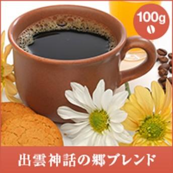 コーヒー 珈琲 コーヒー豆 珈琲豆 出雲神話の郷ブレンド 100g袋 グルメ
