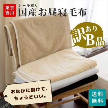 訳あり品 綿毛布 ハーフ 100×140cm 東京西川 日本製 シール織り綿毛布 色柄おまかせ ブランケット