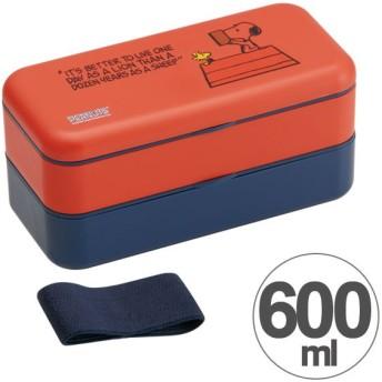 お弁当箱 シンプルランチボックス 2段 スヌーピー 600ml 箸付き ベルト付き ( 弁当箱 ランチボックス 食洗機対応 )