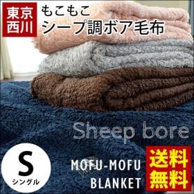 西川 毛布 シングル もこもこシープ調ボア ウォッシャブル ブランケット ニューマイヤー掛け毛布