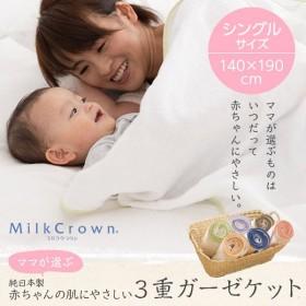 ママが選ぶ 赤ちゃんの肌にやさしい3重ガーゼケット 抗菌・防臭・保湿加工 シングルサイズ
