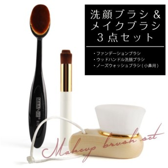 洗顔ブラシ ファンデーションブラシ ノーズウォッシュブラシ 3点セット メイクブラシ 歯ブラシ型 つや肌ファンデブラシ リキッド ウッドハンドル