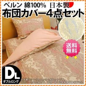 布団カバーセット ダブル 4点セット 日本製 綿100% ペイズリー柄 ベルン