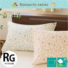 枕カバー 43×63cm かわいい 小花柄 綿100% ピローケース ノイッシュ