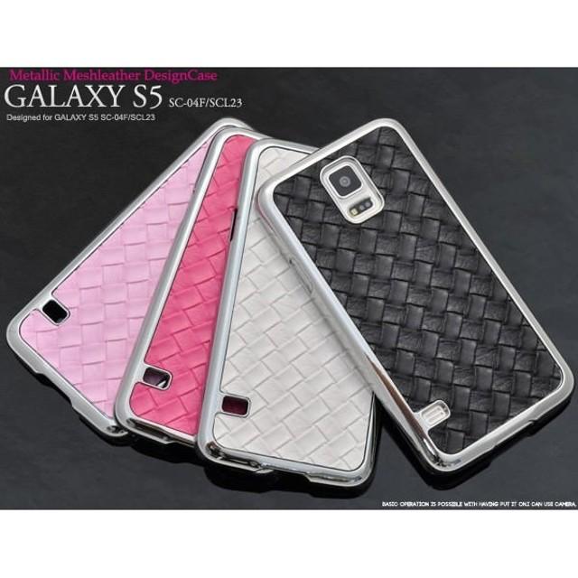 608d56b3d6 Galaxy S5 SC-04F SCL23 ケース ハードケース メッシュケース レザーケース デザインケース スマホカバー