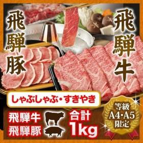 ギフト お歳暮 国産 すき焼き 肉 しゃぶしゃぶ お祝いセット 牛肉 豚肉 合計 1kg 飛騨牛 肩ロース 500g 飛騨豚 ロース 500g A5 A4