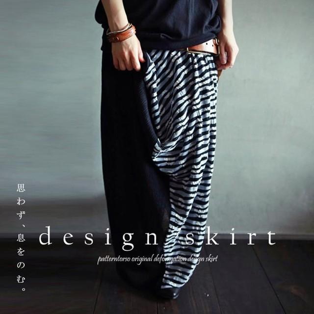 拘り効かせた、2way異素材切り替えストライプ柄スカート##・再再販。メール便不可