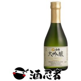 白鶴 大吟醸 300ml