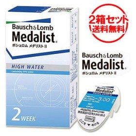 【5%還元】2箱セット販売/ボシュロム メダリストII 近視用 2週間交換コンタクトレンズ1箱6枚入り(片眼用約3ヵ月分) Medalist Bausch&Lomb