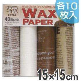 ワックスペーパーセット ハンディ ジャーナルスタイル 15cm角 4柄各10枚 ( ペーパーナプキン 紙ナプキン 紙製 耐油 )