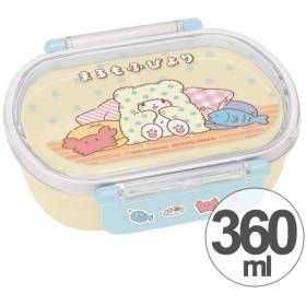 お弁当箱 小判型まるもふびより360ml 子供用 キャラクター ( 弁当箱 ランチボックス プラスチック )