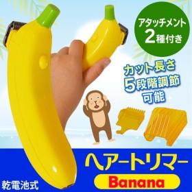 ユニークな電池式コードレス スライド式で5段階(刈高さ約3〜16mm)調整 アタッチメント2種付 ヒゲトリマー 散髪 ◇ バリカン Banana