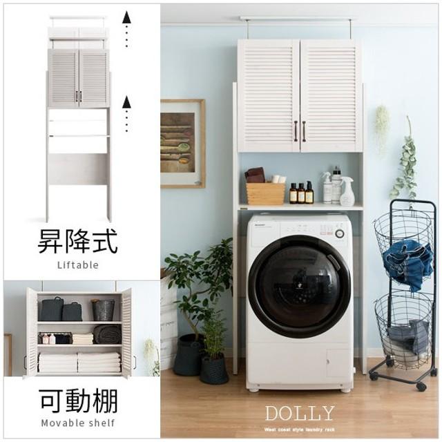 ランドリーラック 洗濯機ラック 収納 おしゃれ つっぱり ランドリー収納 サニタリー収納 高さ調整 可動棚 昇降式 洗濯機棚 洗濯機上収納 白 ホワイト 北欧