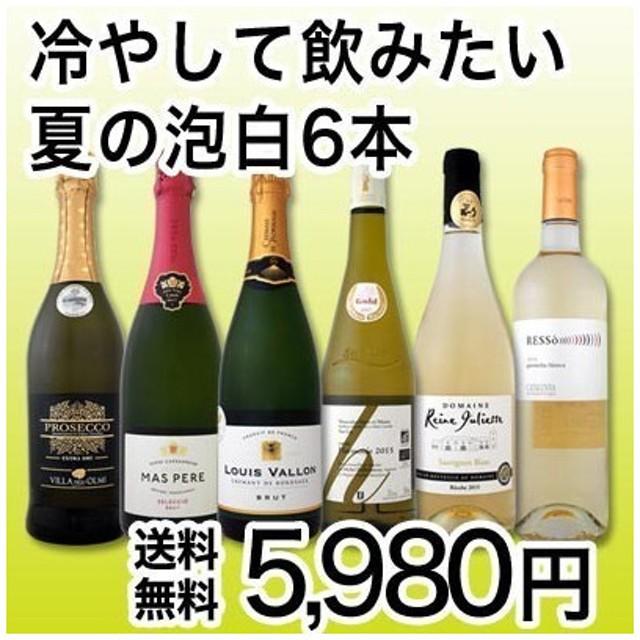ワインセット 白ワイン 夏の超得スパークリング&白ワイン高品質なる辛口泡&辛口白を厳選した泡白6本セット wine sparkling set
