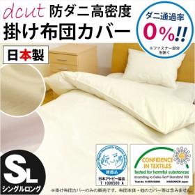 掛け布団カバー シングル 高密度 防ダニ 日本製 dcut アレルギー対策 掛布団カバー