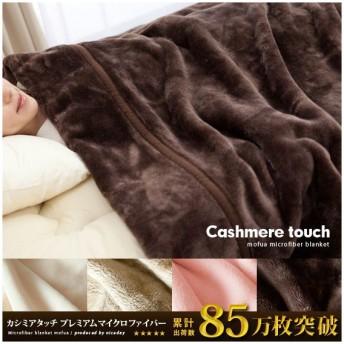 毛布 マイクロファイバー 毛布 140×200cm シングルサイズ 掛け布団 掛け毛布