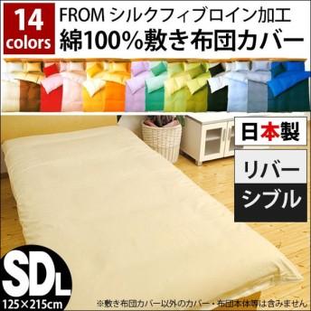 敷き布団カバー セミダブル FROM 日本製 綿100% 無地カラー リバーシブル 敷布団カバー