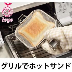 ホットサンドメーカー グリルホットサンドメッシュ leye レイエ ステンレス製 日本製 ( 魚焼きグリル トースト サンドイッチ ) 新商品 09