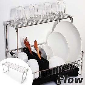 スタッキングシェルフ S Flow ( 収納ラック キッチン 収納 )
