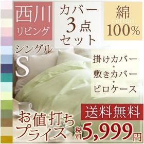 布団カバーセット シングル 西川 日本製 カバー3点セットCalari Club(カラリクラブ)シングル