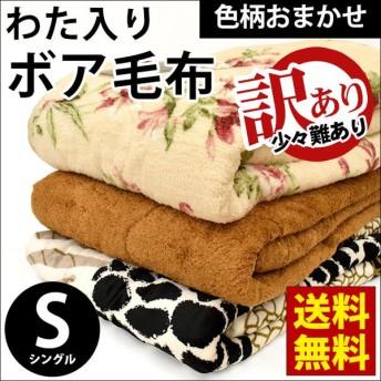 訳あり品 わた入り毛布 ボア布団 シングル 洗える ブランケット 色柄・品質おまかせ