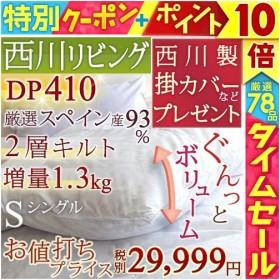 羽毛布団 シングル 西川 掛カバーなど豪華特典付 スペイン産ホワイトダウン93% 日本製 増量1.3kg 西川 羽毛ふとん 寝具