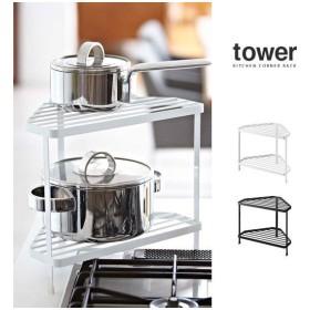 キッチンコーナーラック TOWER タワー 2段 キッチンラック 収納ラック キッチン収納 キッチン用品 おしゃれ 人気 キッチン 便利グッズ キッチングッズ