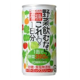 ヒカリ 有機 野菜飲むならこれ1日分(砂糖・食塩無添加) 190g30缶 光食品 代引不可