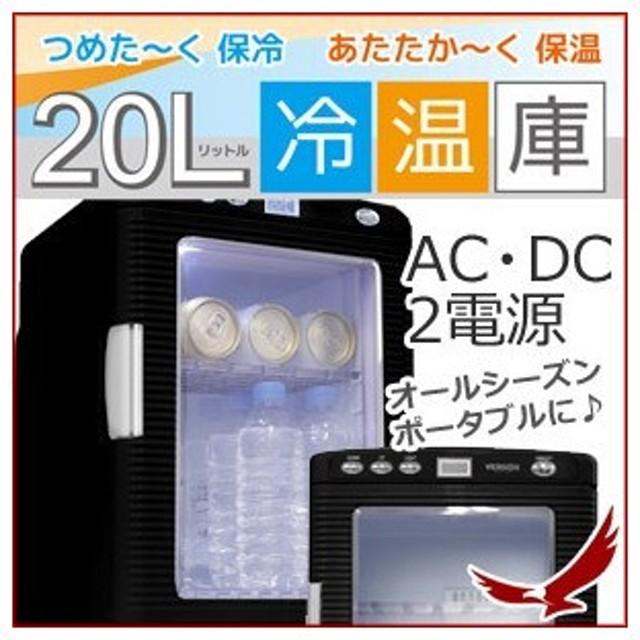 ミニ冷蔵庫 一人暮らし 冷蔵庫 小型 1ドア 安い 20l 車 プレハブ おしゃれ 小型ミニ冷蔵庫 20L 冷温庫 黒 2電源式 AC DC 大容量 コンパクト 冷蔵庫 温冷庫 車載