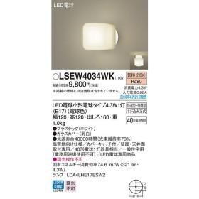 パナソニック Panasonic  LSEW4034WK   天井直付型・壁直付型 LED(電球色) ポーチライト・浴室灯