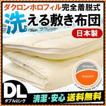 敷布団 敷き布団 洗える ダブル 日本製 ダクロン インビスタ ホロフィル 完全着脱式ウォッシャブル敷きふとん