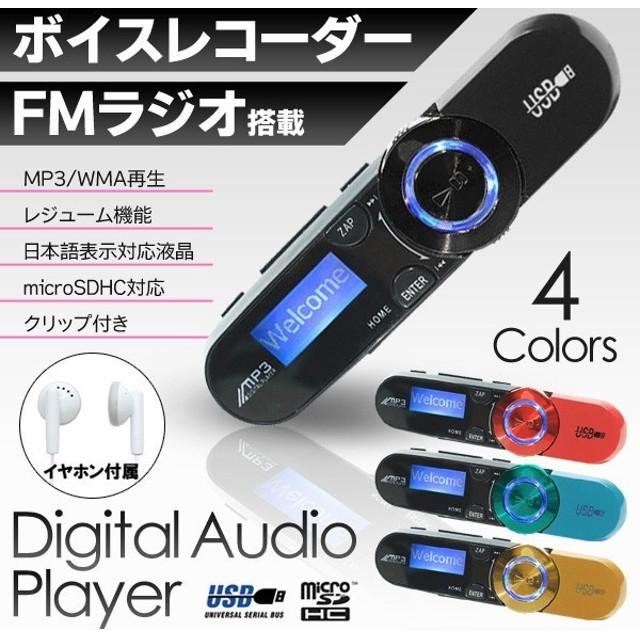 小型 ボイスレコーダー 録音機能 FMラジオ付 多機能 MP3オーディオプレーヤー 本体 充電式 見やすいデジタル液晶表示 SDHC対応 日本語表示 音楽再生 ◇ SP17